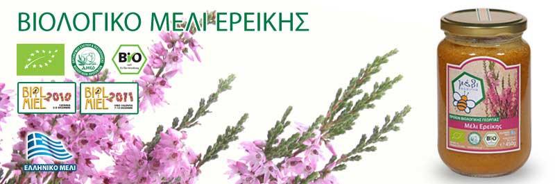 Βιολογικό Μέλι Ερείκης